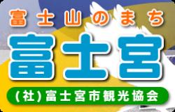 富士宮市観光協会